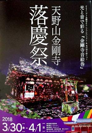 金剛寺落慶祭パンフレット