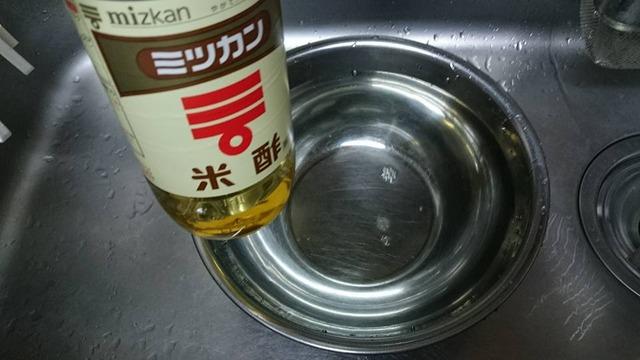 米酢とぬるま湯を入れたボウル