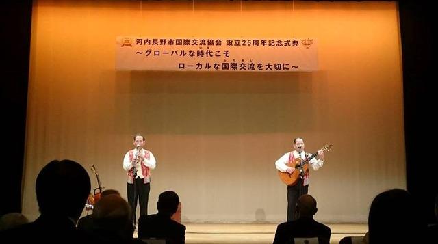 フローレスデュオ、河内長野市国際交流協会25周年式典にて
