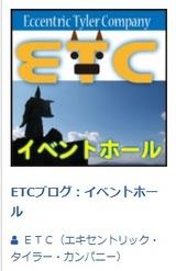 ETCブログ(イベントホール)