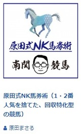 原田式NK馬券術