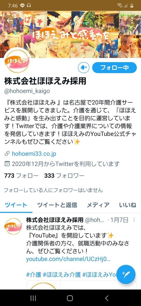 Screenshot_20210330-194603_Twitter