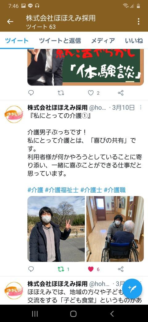 Screenshot_20210330-194634_Twitter