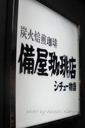 1しちゅ3