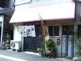 広11 広島のお好み焼き屋さん