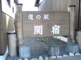 広02 関宿