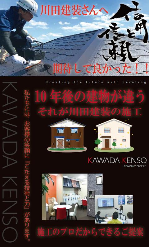 川田建装-建装リフォーム-雨漏り119高松店 香川県