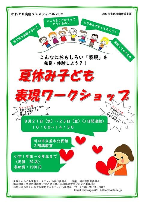 子どもワークショップチラシVOL.4罫線緑_page-0001