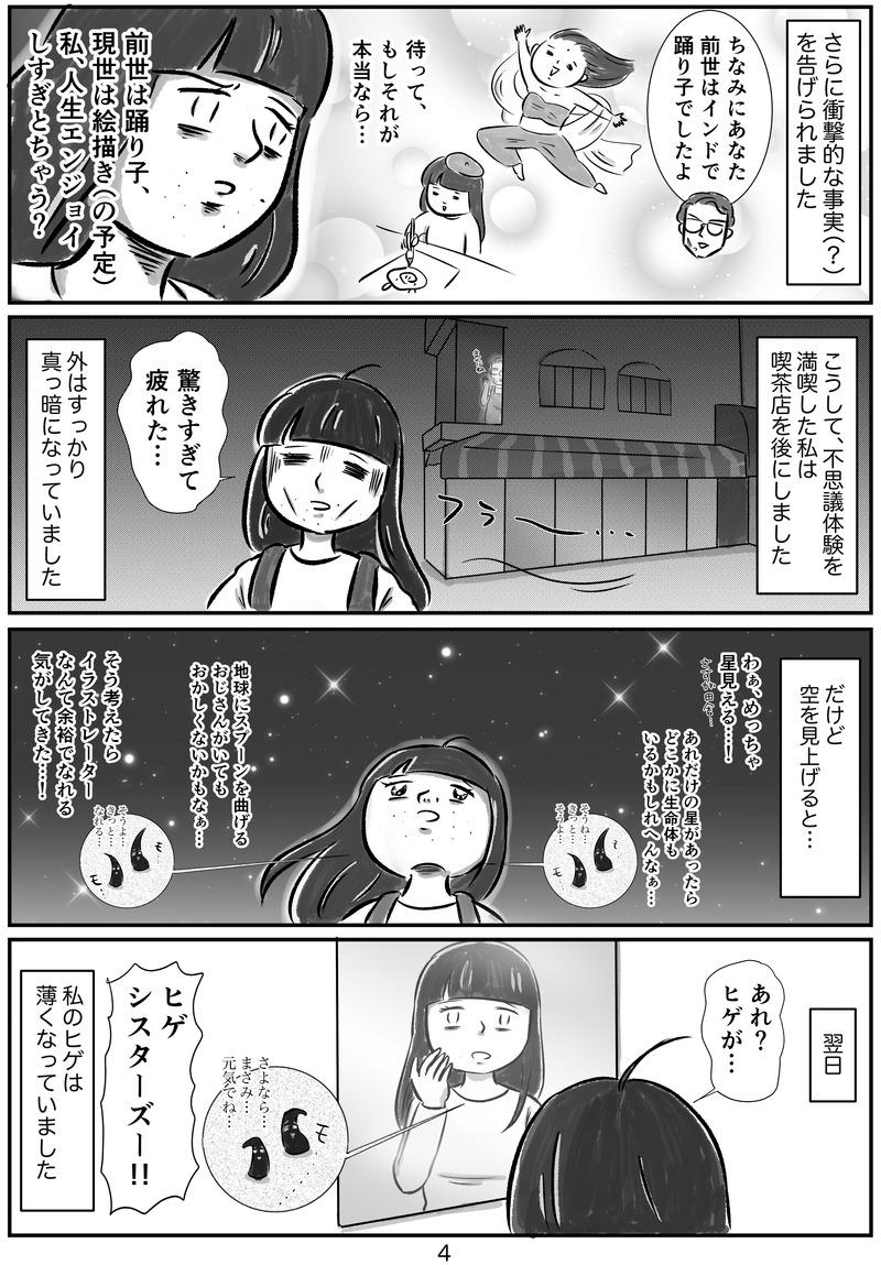 32話現実逃避2_4
