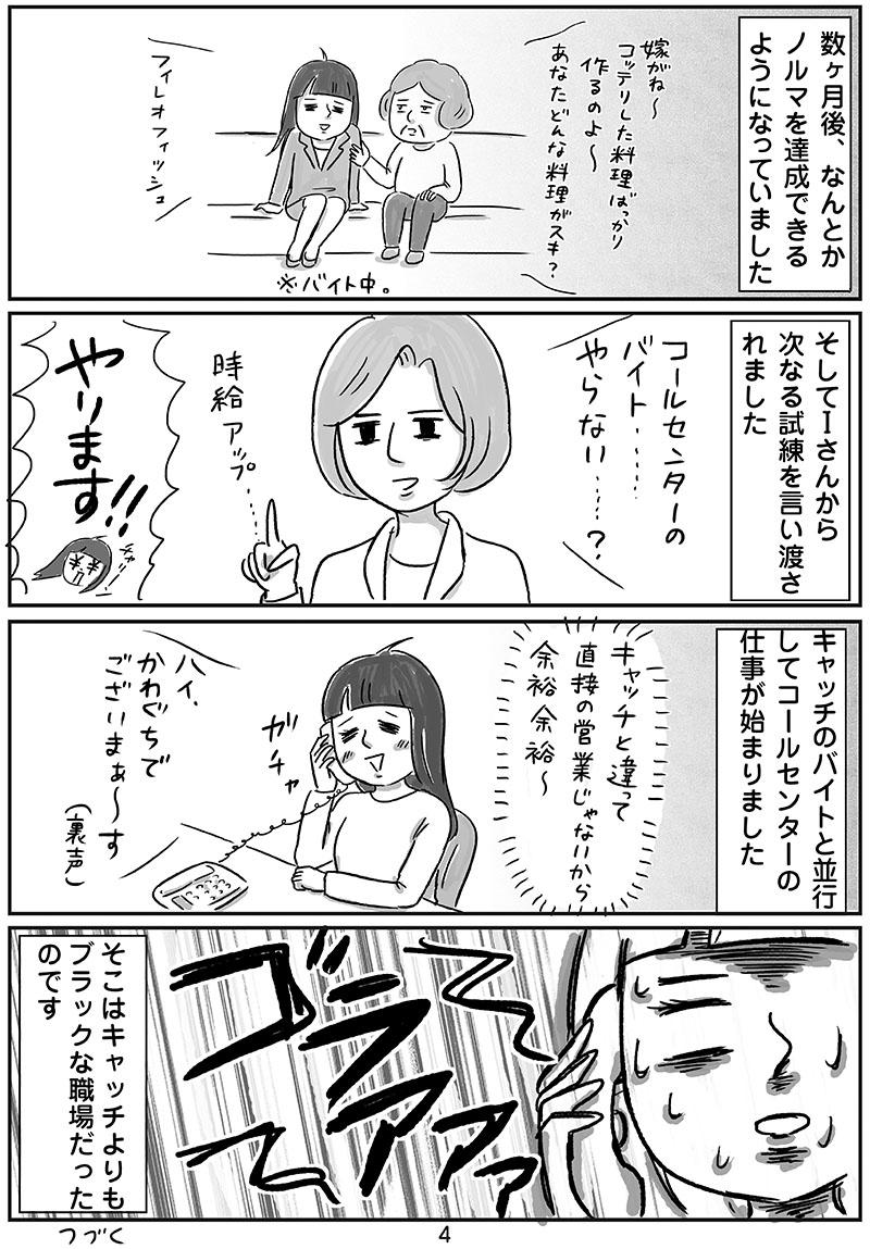 コミュ2_4