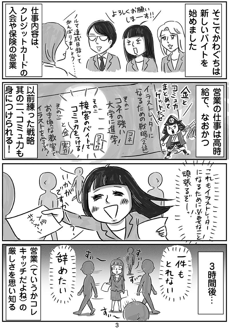 コミュ1_3