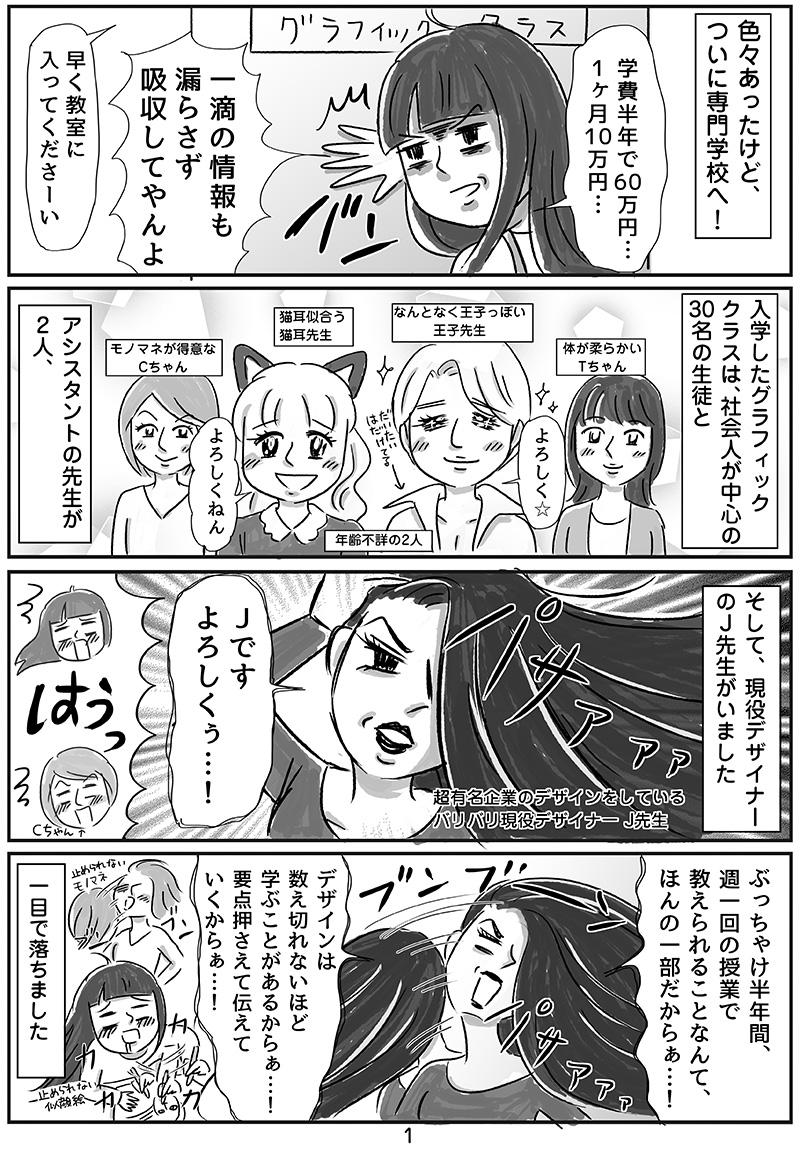 専門学校編_1