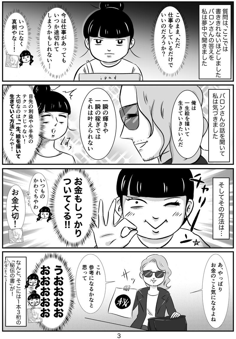 バロン_3