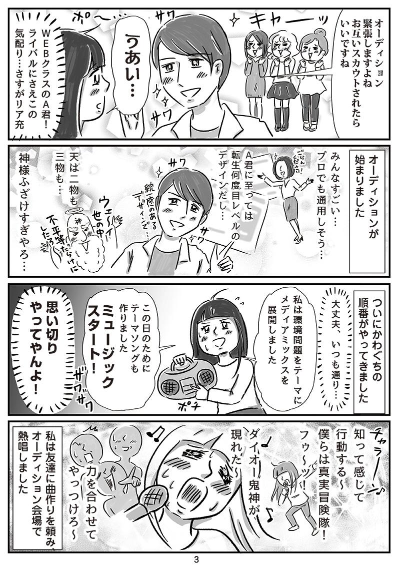 senmon4_ページ_3