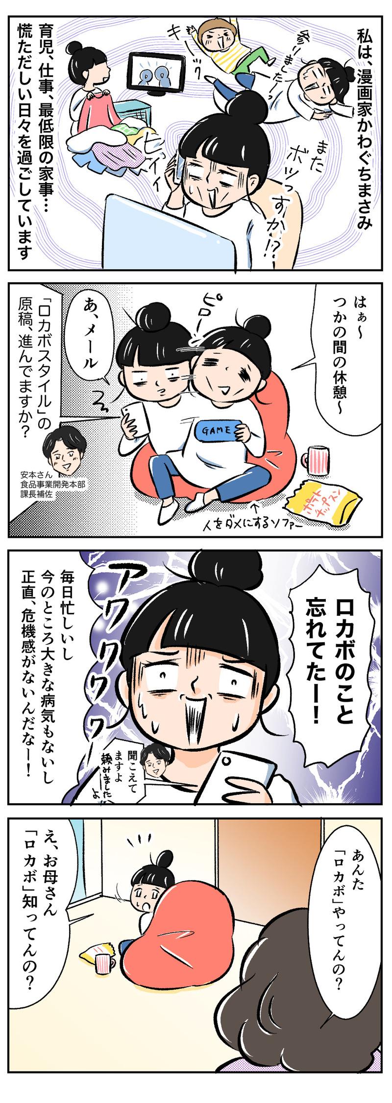 img_comic03_01