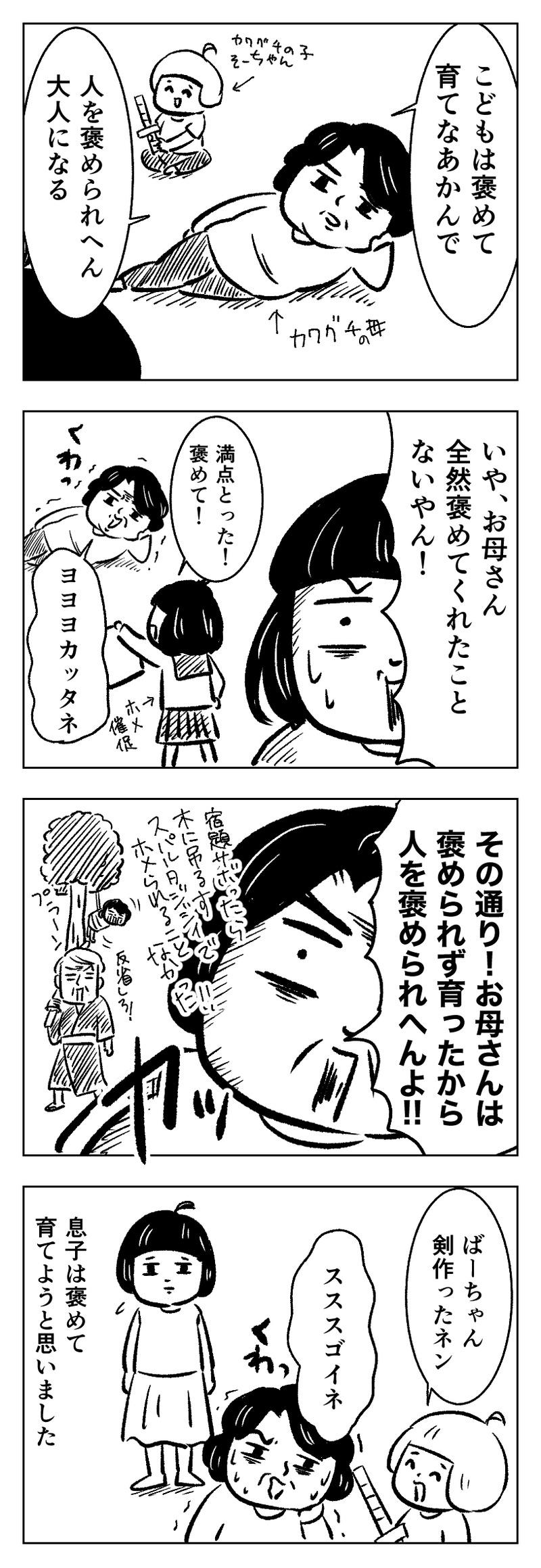 フォーマット絵日記