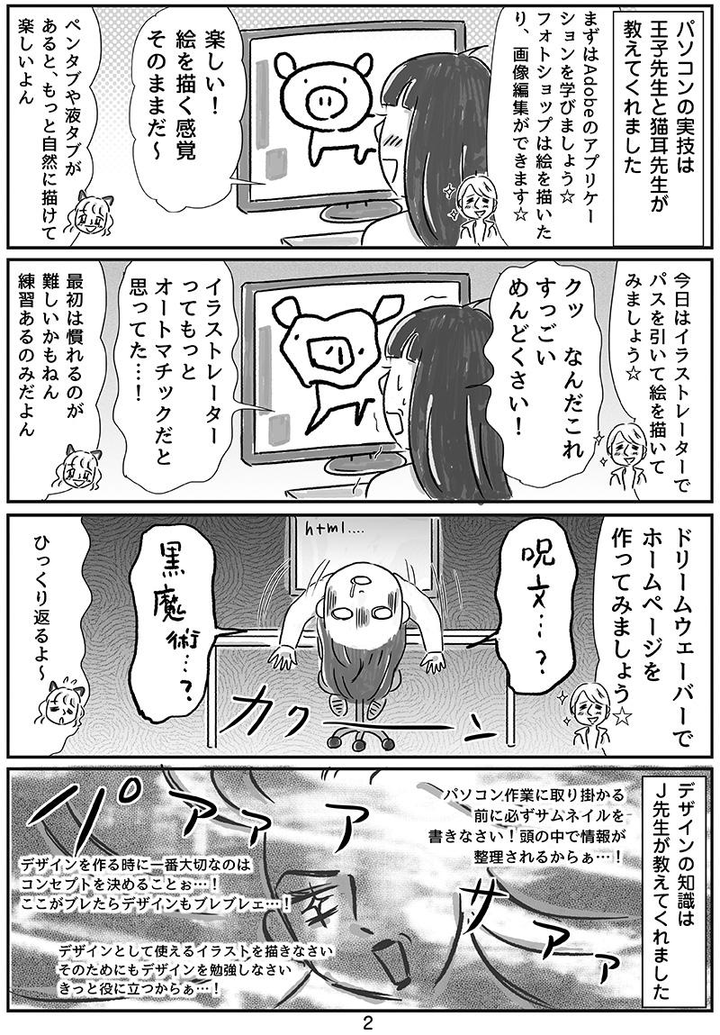 専門学校編_2