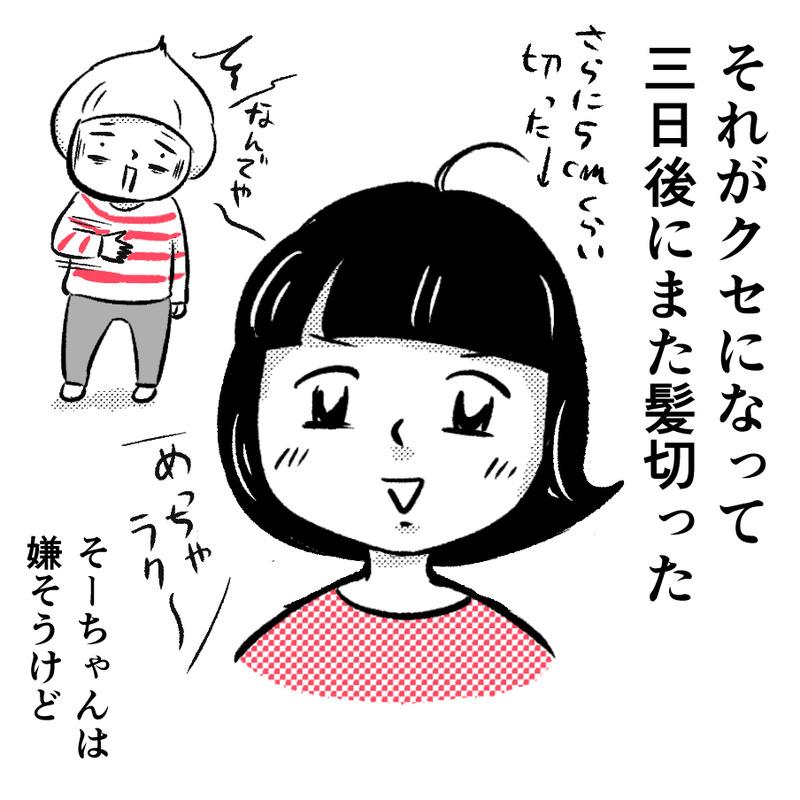 時短家事ヘアカット4