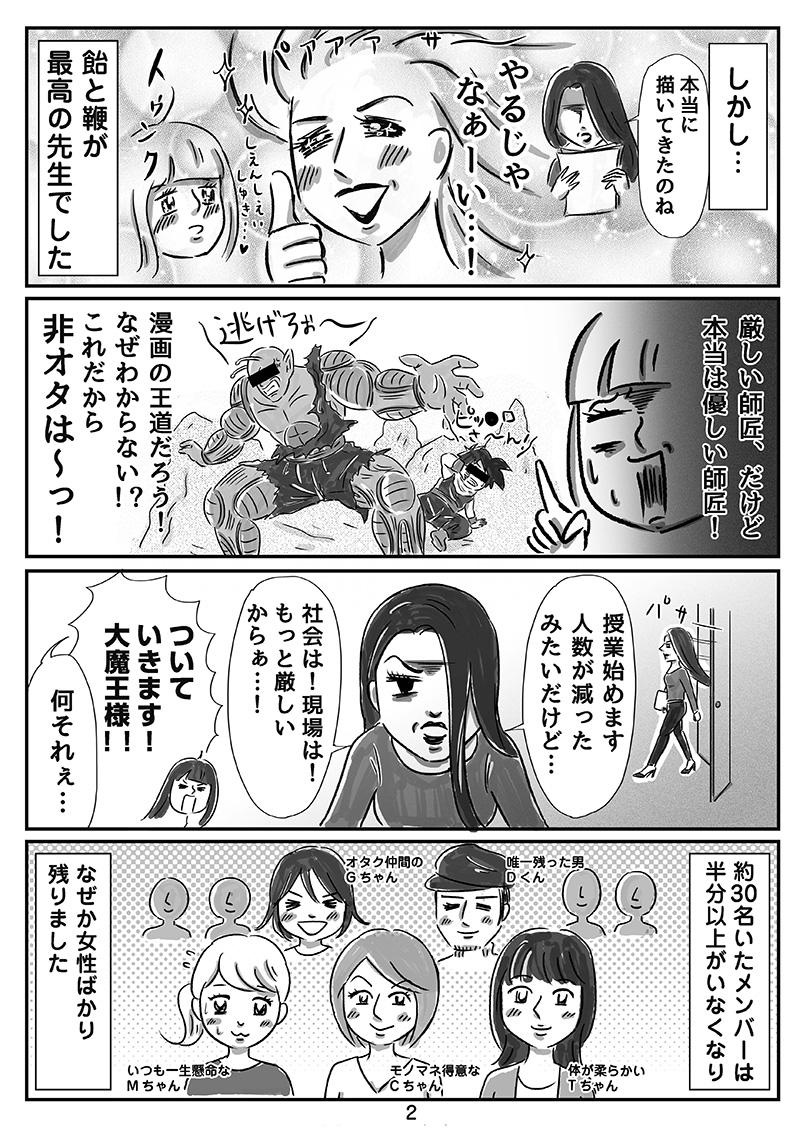 senmon2_ページ_2