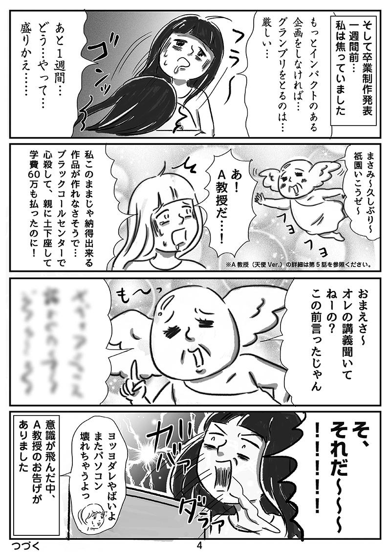 senmon3_ページ_4
