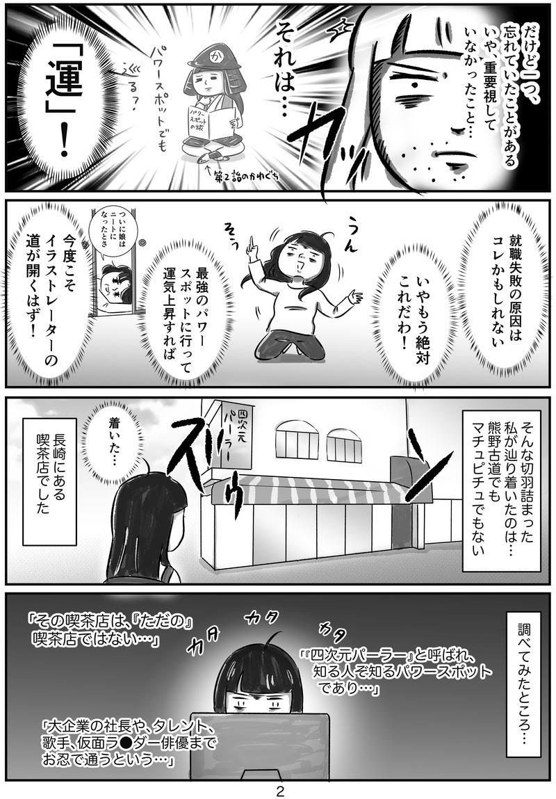 30話パワースポット編2