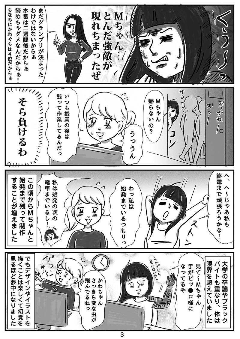 senmon3_ページ_3