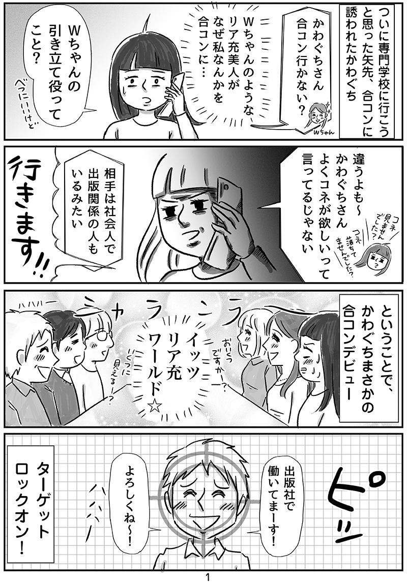 合コン_1