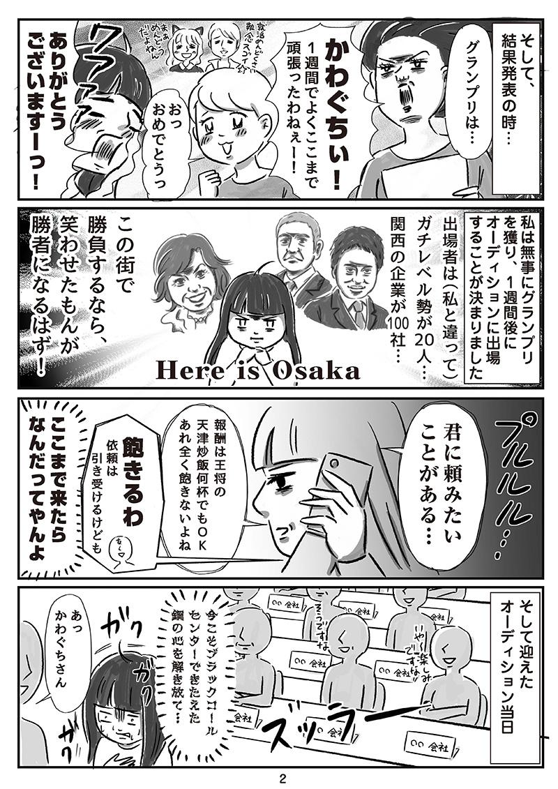 senmon4_ページ_2