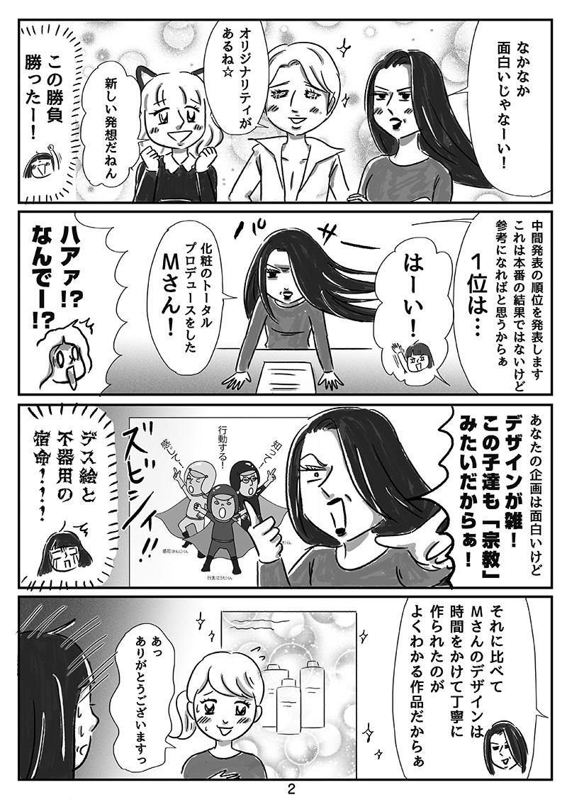 senmon3_ページ_2