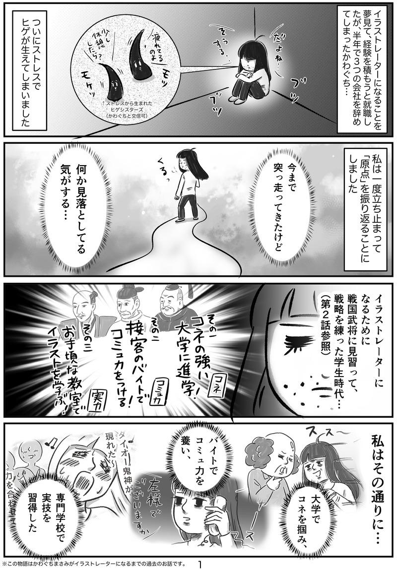 30話パワースポット編1