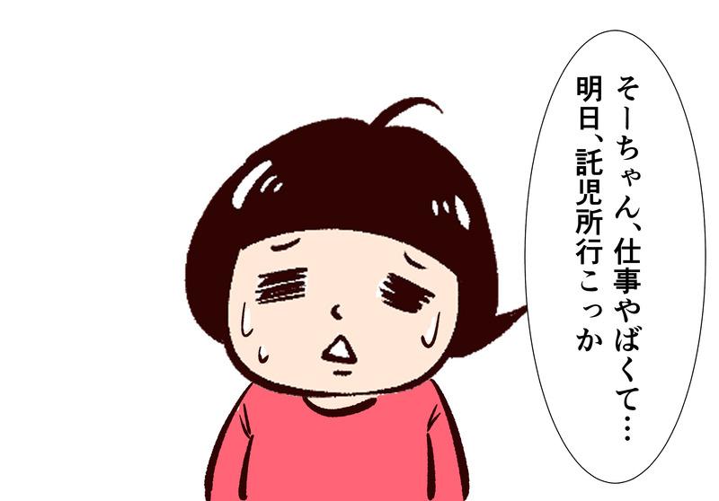 (カワグチ焦るお願い)