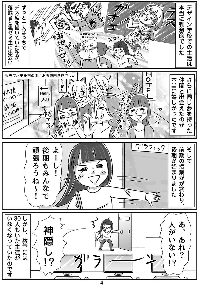 専門学校編_4