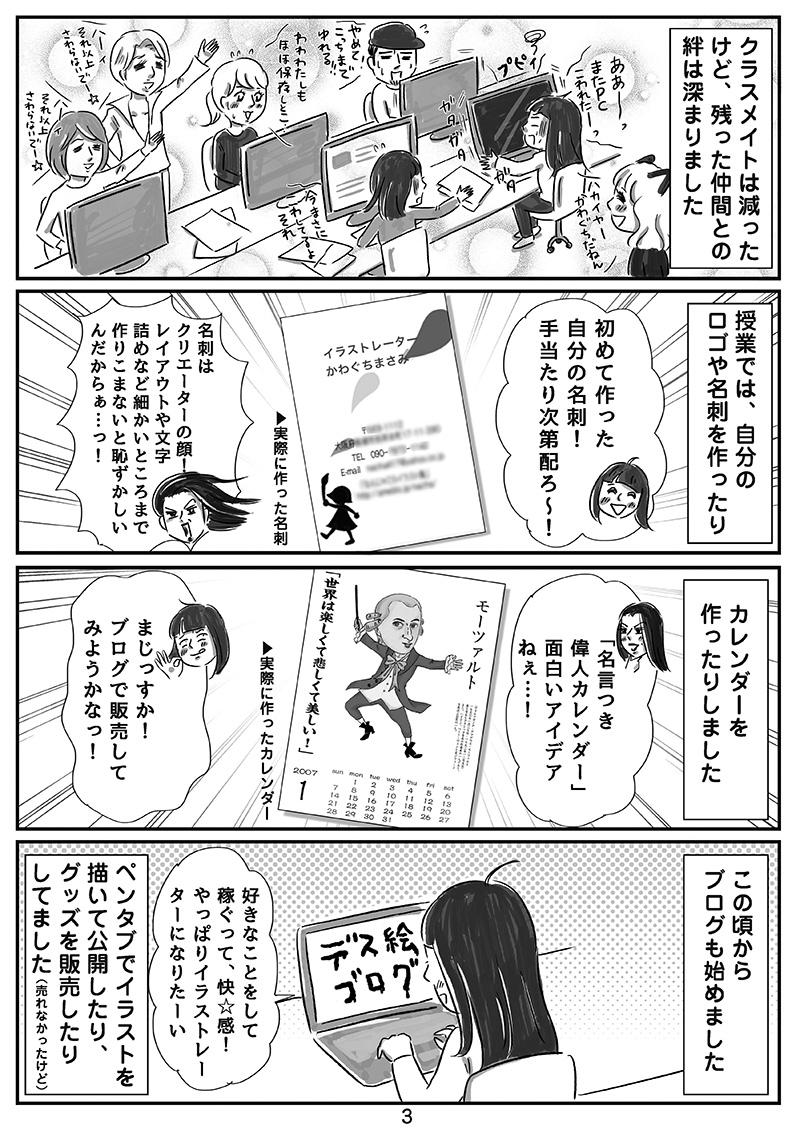 senmon2_ページ_3