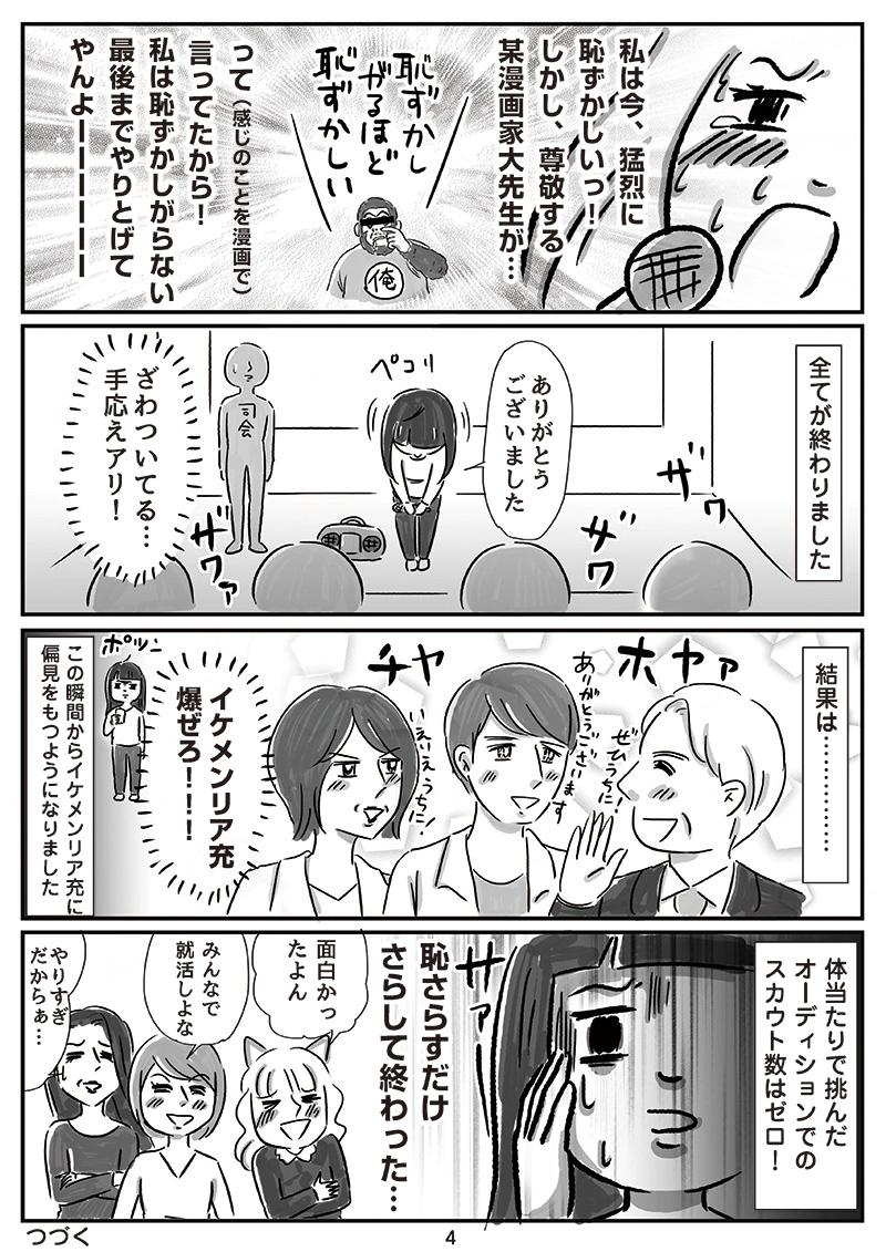 senmon4_ページ_4