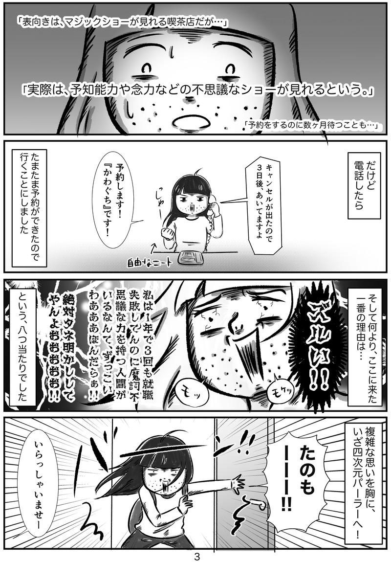30話パワースポット編3