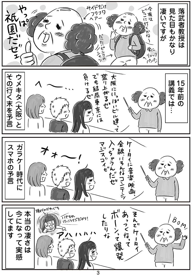隙あらば大学編3