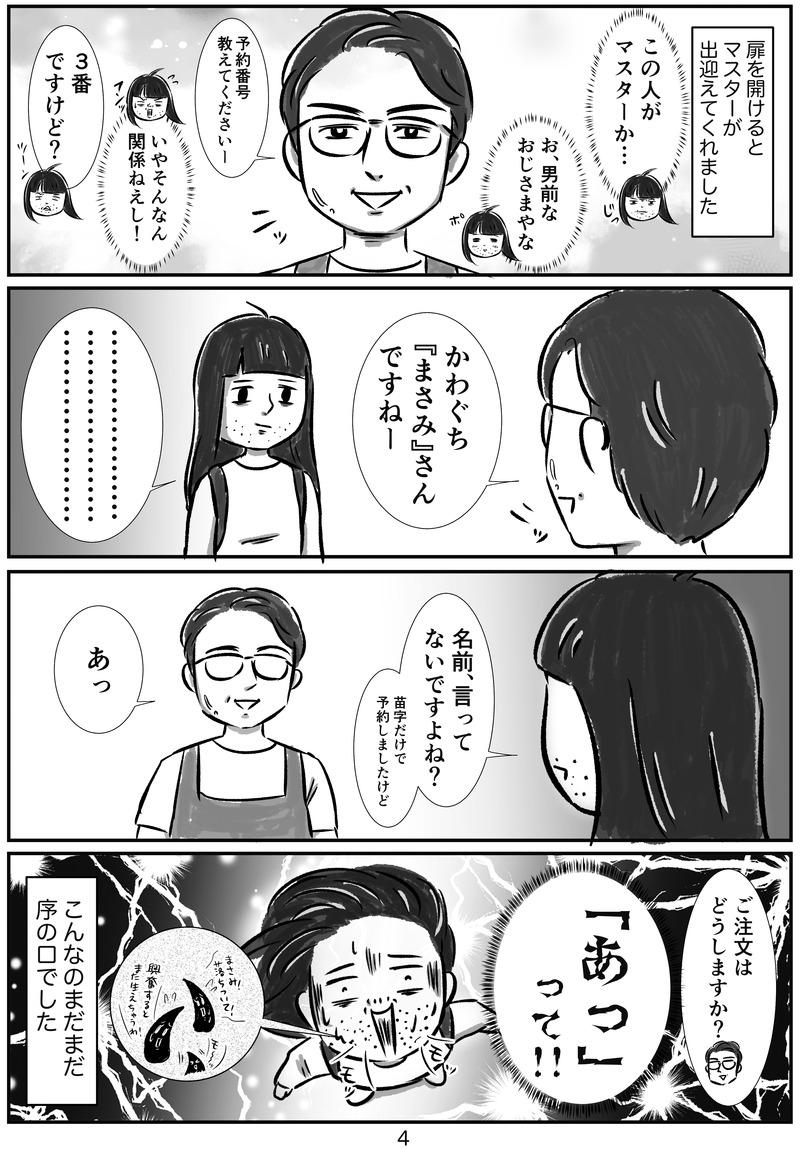 30話パワースポット編4