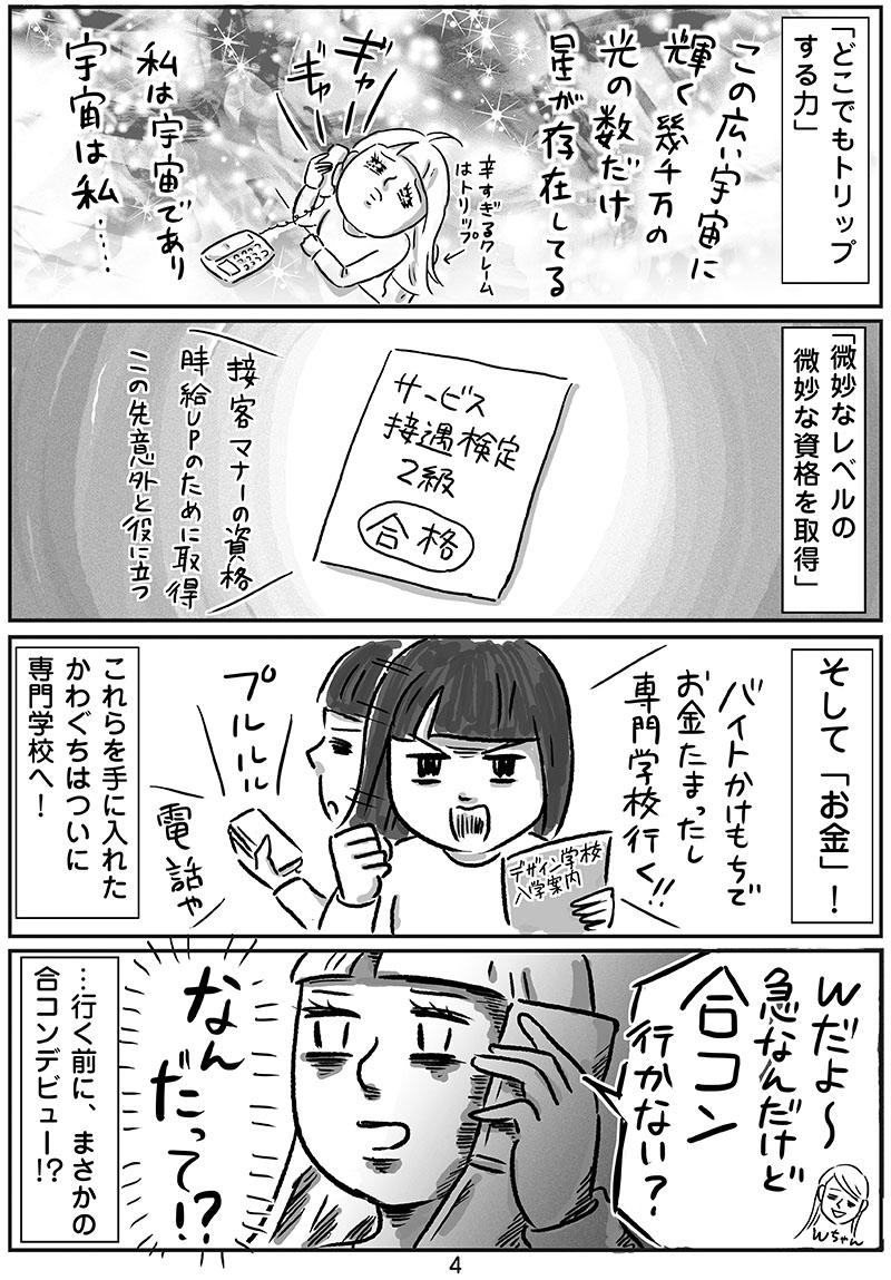 コミュ3_4