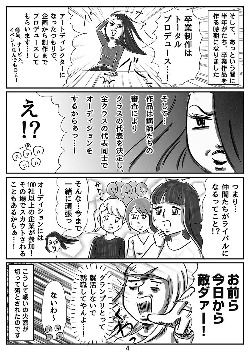 senmon2_ページ_4