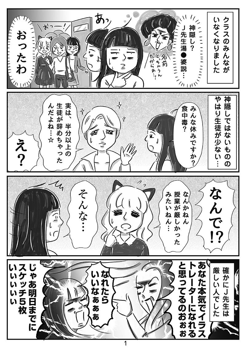 senmon2_ページ_1
