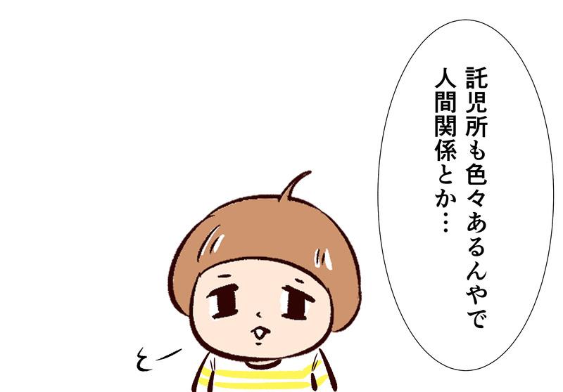 (そーちゃん遠い目)