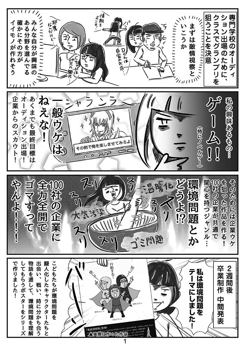senmon3_ページ_1