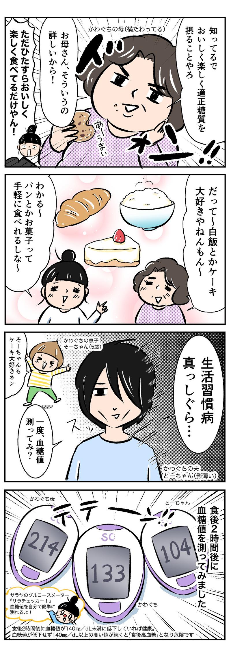 img_comic03_02