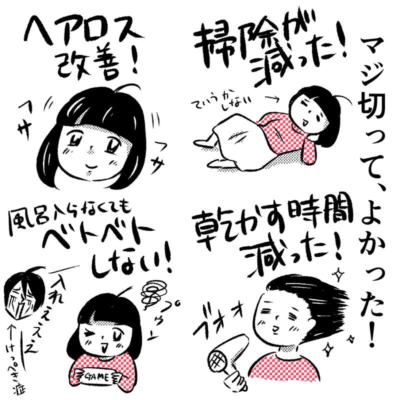 時短家事ヘアカット3