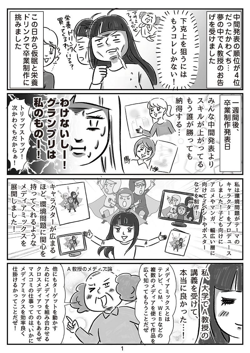 senmon4_ページ_1
