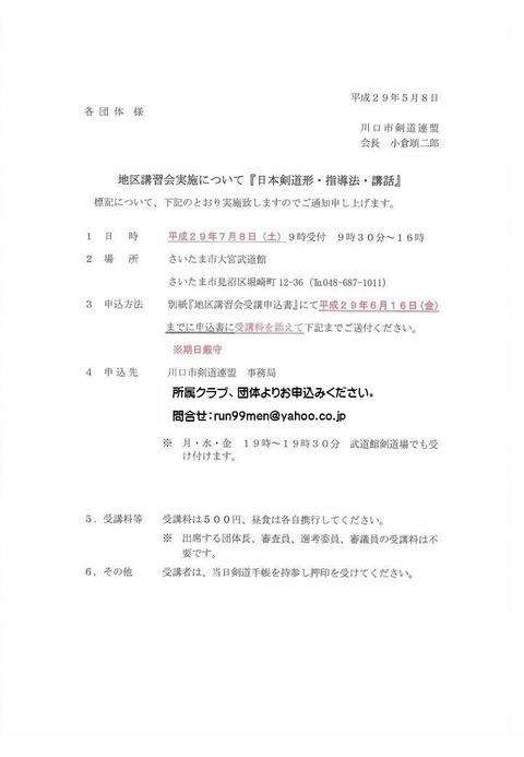 講習会-1-2