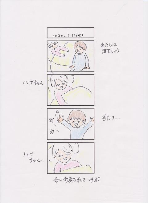 スキャン_202005⑤