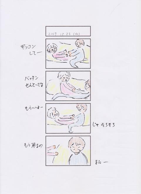 スキャン_202005③
