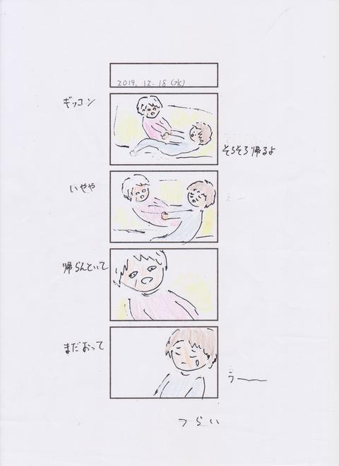 スキャン_202005②