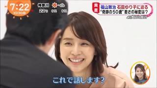 最新「抱きたい五十路美女」ランキング、1位石田ゆり子、2位森高千里、3位菊池桃子・・・アサヒ芸能恒例1000人アンケート